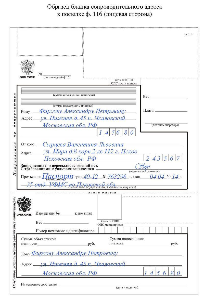 Образец заполнения бланкасопроводительного адреса к посылке ф. 116